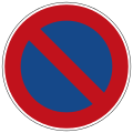German No Parking Sign